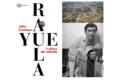 Rayuela, di J.Cortázar – Parte II: il Kibbutz del Desiderio